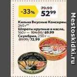 Магазин:Окей супермаркет,Скидка:Килька Вкуснье Консервы