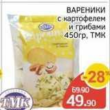 Магазин:Spar,Скидка:ВАРЕНИКИ с картофелем и грибами ТМК