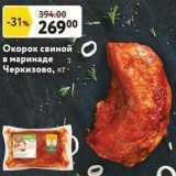 Магазин:Окей,Скидка:Окорок свиной в маринаде Черкизово, кг