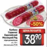 Магазин:Билла,Скидка:Колбаса  Сервелат Европейский Мясницкий Ряд