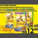 Магазин:Пятёрочка,Скидка:300 корм Фрискас