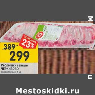 Акция - Ребрышки свиные Черкизово