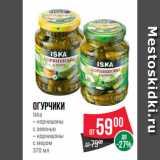Скидка: Огурчики Iska – корнишоны с зеленью – корнишоны с медом 370 мл