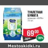 Магазин:Spar,Скидка:Туалетная бумага влажная «АУРА» 72 шт.