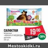 Магазин:Spar,Скидка:Салфетки влажные «МАША И МЕДВЕДЬ» детские 20 шт.