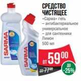Магазин:Spar,Скидка:Средство чистящее «Сарма» гель – антибактериальное универсальное – для сантехники Лимон 500 мл