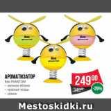 Ароматизатор Bee PHANTOM – зеленое яблоко – красные ягоды – лимон