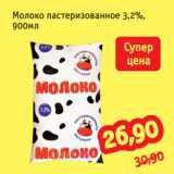 Магазин:Монетка,Скидка:Молоко пастеризованное 3,2%, 900мл