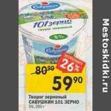Скидка: Творог зерненый Савушкин 101 Зерно 5%