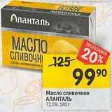 Магазин:Перекрёсток,Скидка:Масло сливочное Аланталь 72,5%