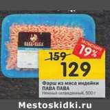 Магазин:Перекрёсток,Скидка:Фарш из мяса индейки ПАВА ПАВА