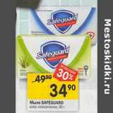 Мыло Safeguard , Вес: 90 г