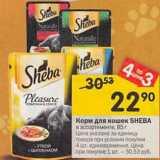 Корм для кошек Sheba