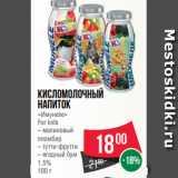 Магазин:Spar,Скидка:Кисломолочный напиток «Имунеле» For kids – малиновый пломбир – тутти-фрутти – ягодный бум 1.5% 100г