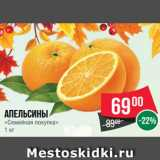Апельсины «Семейная покупка» 1 кг, Вес: 1 кг