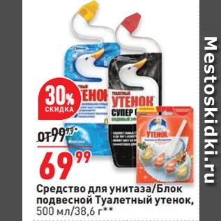 Акция - Средство для унитаза/Блок подвесной Туалетный утенок