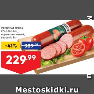 Акция - СЕРВЕЛАТ Коньячный