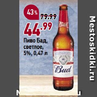 Акция - Пиво Бад, светлое, 5%