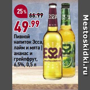 Акция - Пивной напиток Эсса, лайм и мята | ананас и грейпфрут, 6,5%