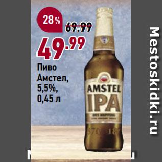 Акция - Пиво Амстел, 5,5%