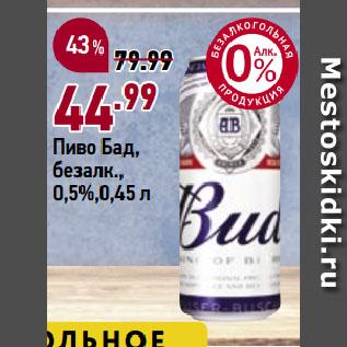 Акция - Пиво Бад, безалк., 0,5%