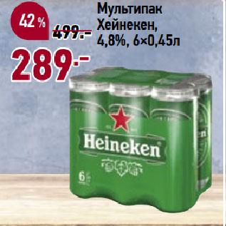 Акция - Мультипак Хейнекен, 4,8%