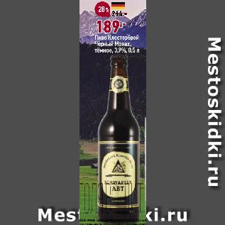 Акция - Пиво Клостерброй Черный Монах, тёмное, 3,9%