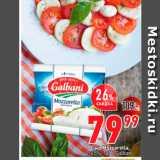 Скидка: Cыр Mozzarella, 45%