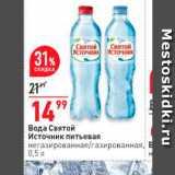 Магазин:Окей,Скидка:Вода Святой Источник питьевая