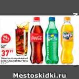 Скидка: Напиток газированный Coca-Cola/Sprite/Fanta, 0,5
