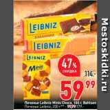 Скидка: Печенье Leibniz Minis Choco,