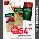 Скидка: Чай черный Greenfield, 25