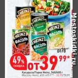 Магазин:Окей,Скидка:Кукуруза/Горох Heinz