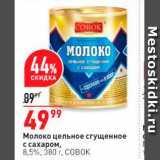 Магазин:Окей,Скидка:Молоко цельное сгущенное с сахаром, 8,5%, Зво г, совок
