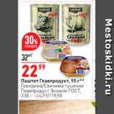 Магазин:Окей,Скидка:Паштет Главпродукт, 95 г  Говядина/Свинина тушеная Главпродукт Эконом ГОСТ, 338 г -