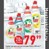 Скидка: Cредство для мытья посуды  Fairy, 450 мл