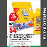 Магазин:Окей,Скидка:Гель для мытья детской посуды Ушастый Нянь с ромашкой, 500 мл