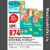 Скидка: Подгузники Pampers Active Baby,