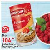 Окей супермаркет Акции - Хлебцы Sesame Пшеничные с кунжутом,   Finn Crisp