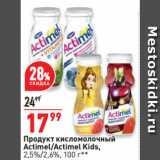 Окей супермаркет Акции - Продукт кисломолочный Actimel/Actimel Kids, 2,5%/2,6%