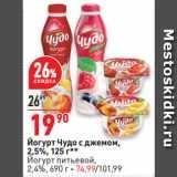 Окей супермаркет Акции - Йогурт Чудо с джемом, 2,5%