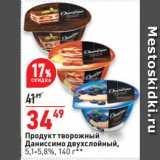 Окей супермаркет Акции - Продукт творожный Даниссимо двухслойный, 5,1-5,8%
