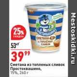 Окей супермаркет Акции - Сметана из топленых сливок Простоквашино, 15%
