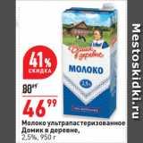 Окей супермаркет Акции - Молоко ультрапастеризованное Домик в деревне, 2,5%