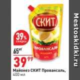 Окей супермаркет Акции - Майонез СКИТ Провансаль