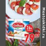 Магазин:Окей супермаркет,Скидка:Сыр Mozzarella, 45%,  Galbani