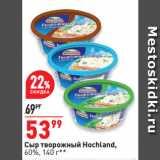 Магазин:Окей супермаркет,Скидка:Сыр творожный Hochland, 60%