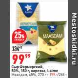 Магазин:Окей супермаркет,Скидка:Сыр Фермерский, 50%,   нарезка, Laime