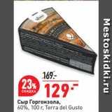Магазин:Окей супермаркет,Скидка:Сыр Горгонзола, 60%,   Terra del Gusto