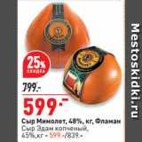 Магазин:Окей супермаркет,Скидка:Сыр Мимолет, 48%,   Фламан